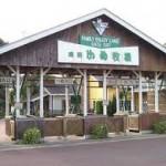 【予約は必要?】成田ゆめ牧場のキャンプ場と施設案内!