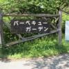 【車で行く!】昭和記念公園 BBQガーデンの予約方法と駐車場は何時から?